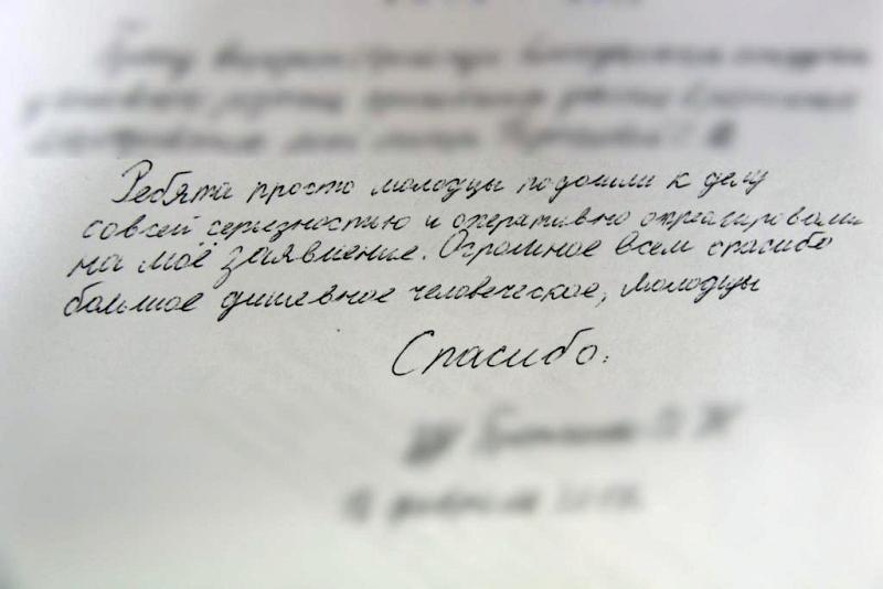 Северчанин поблагодарил сотрудников полиции