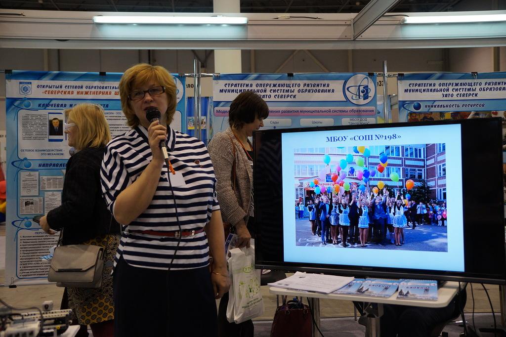 На образовательной выставке Северск предлагает стратегию опережающего развития муниципальной системы образования