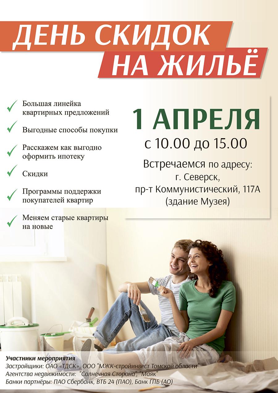 1 апреля жителей Северска приглашают на «День скидок на жилье»