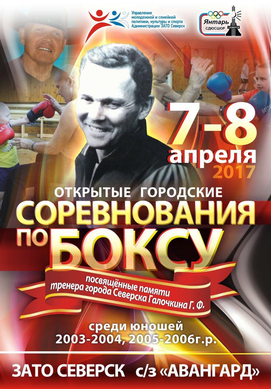 В городе пройдут соревнования по боксу памяти Геннадия Галочкина