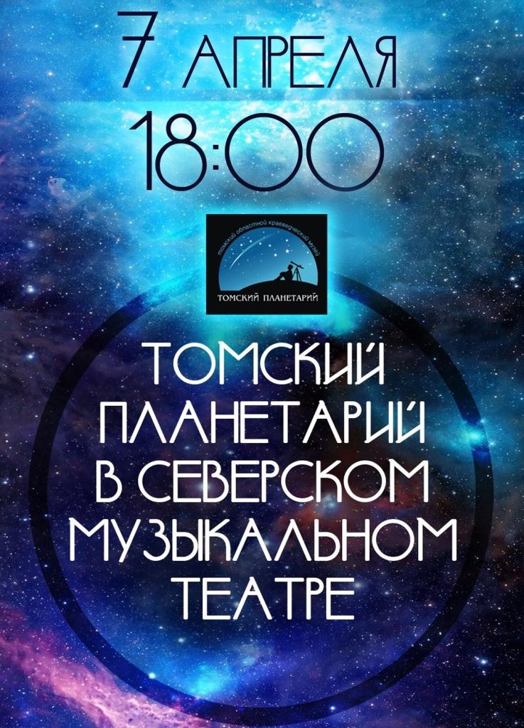 Томский планетарий в Северске