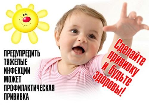 Европейская неделя иммунизации в Томской области