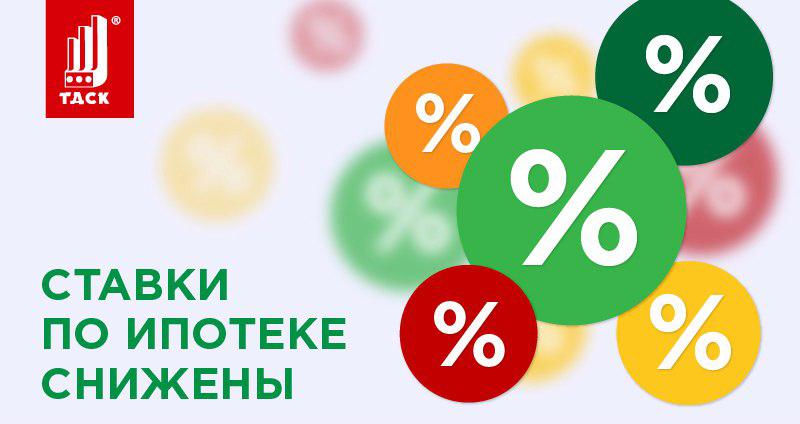 Сбербанк снизил ставки по ипотеке на новостройки ТДСК