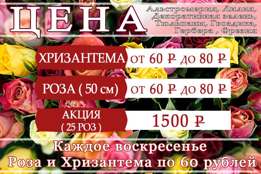 Каждое воскресенье розы и хризантемы по 60 рублей