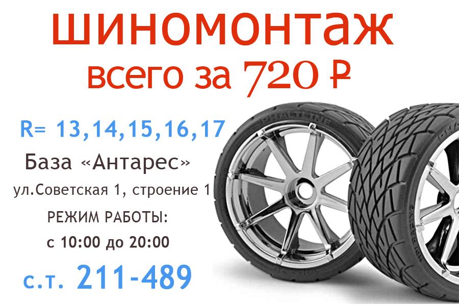 Шиномонтаж за 720 рублей