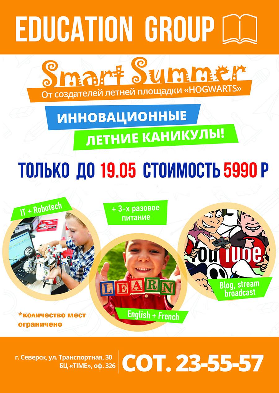 «Smart Summer-2017» - проведите инновационные летние каникулы вместе с нами!