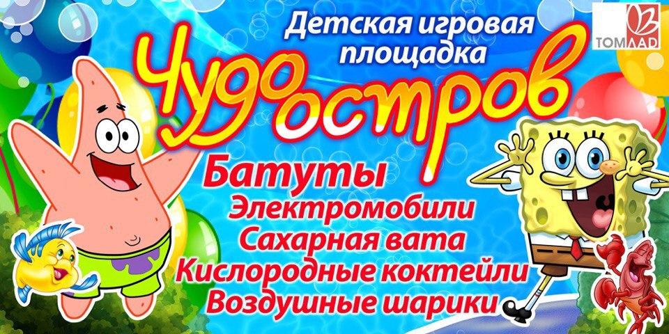 Открыта детская игровая площадка в ТЦ ТОМЛАД