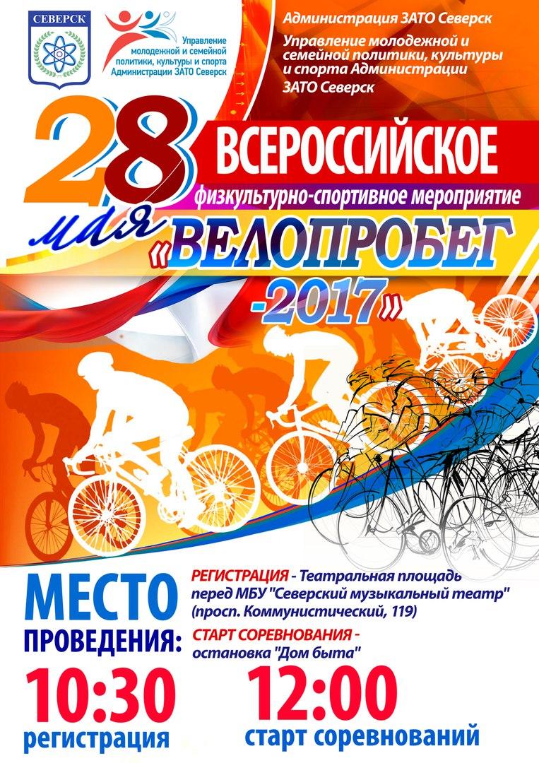 28 мая во время велопробега перекроют движение транспорта