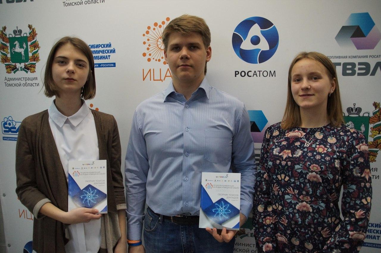 Молодые атомщики Сибири