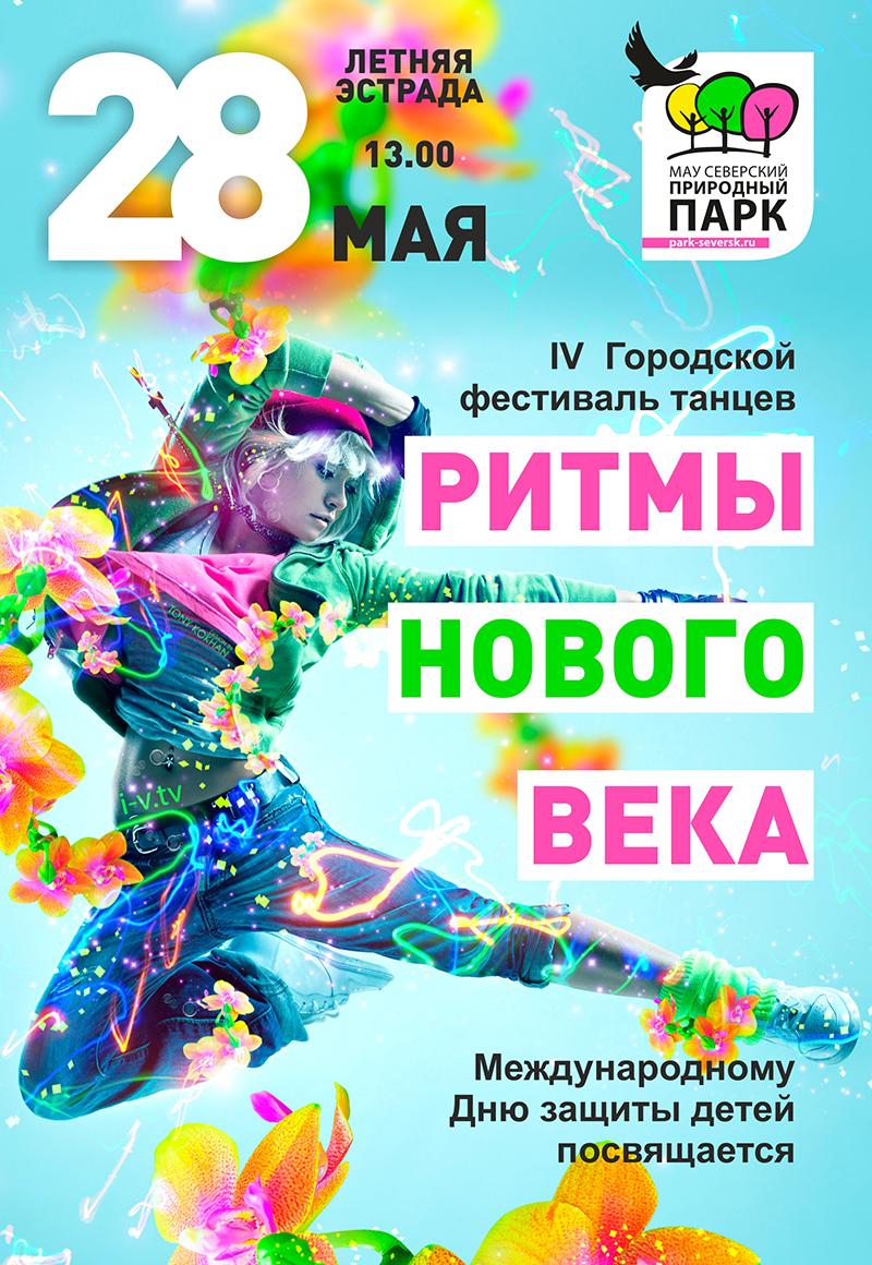 Приглашаем на IV Городской Фестиваль танцев!