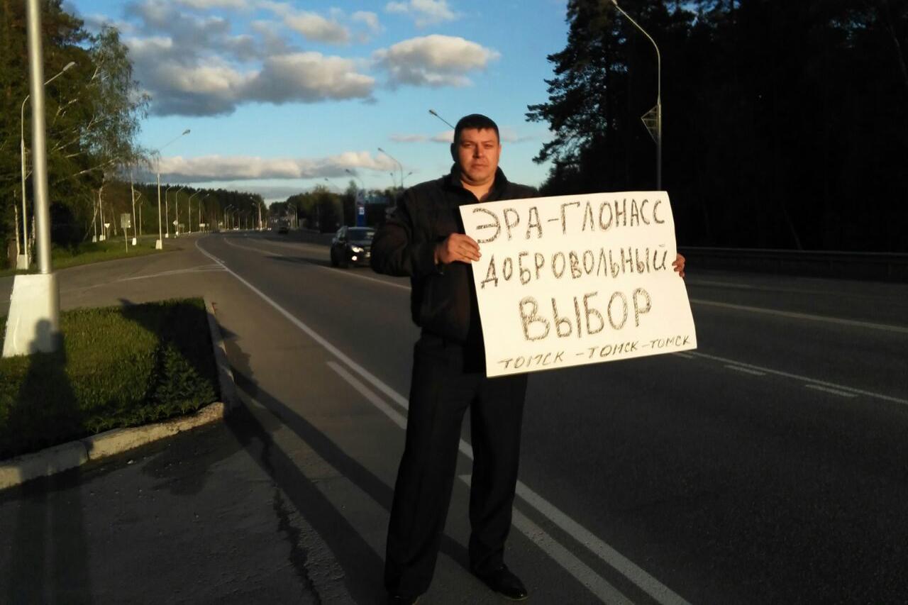 Одиночный пикет против системы Эра Глонасс!