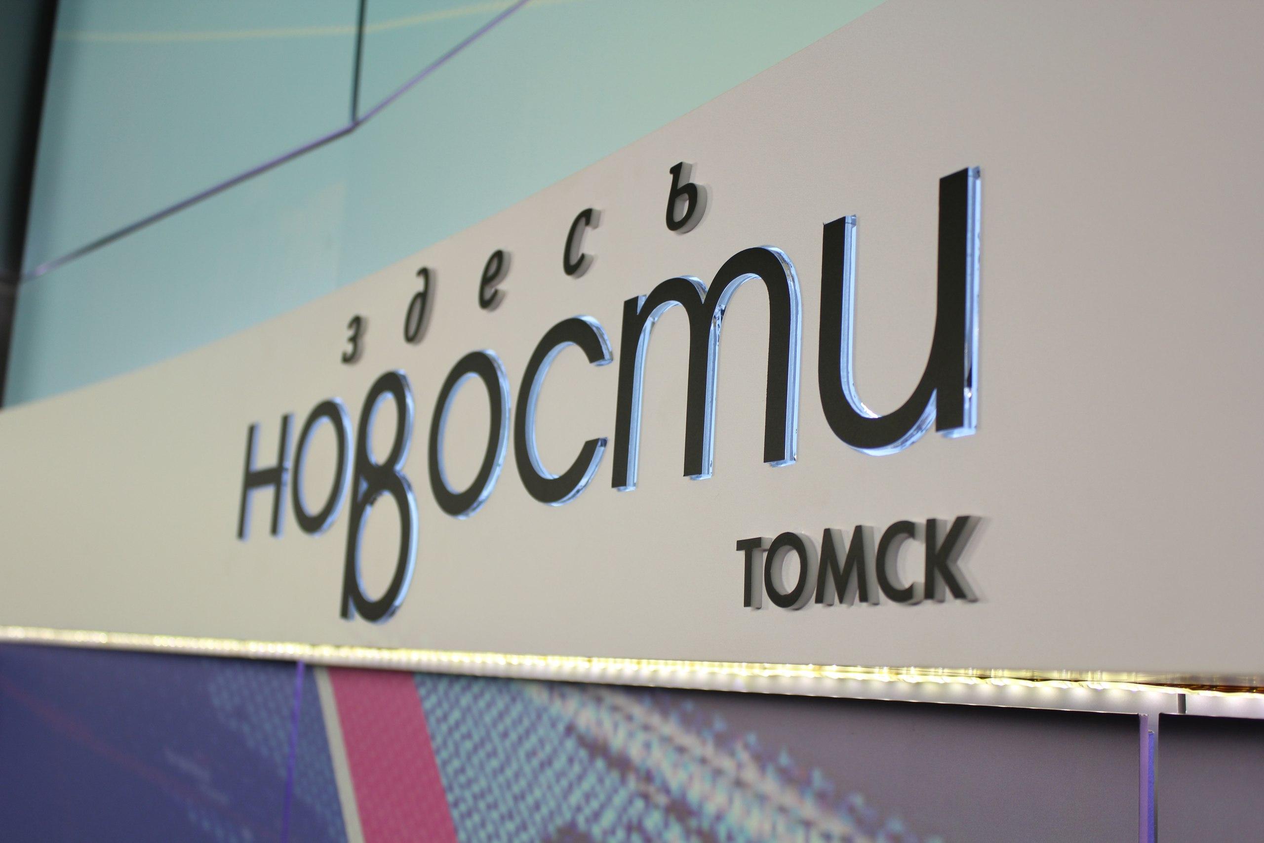 Телеканал «Продвижение» расширяет своё присутствие в кабельных сетях Томской области
