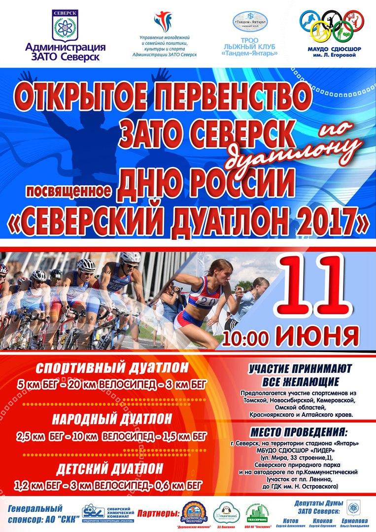 Северский дуатлон 2017