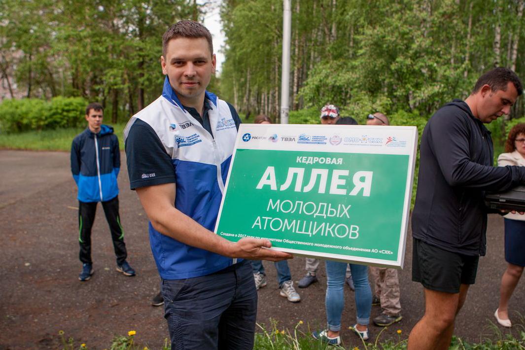 В Северске появилась аллея молодых атомщиков