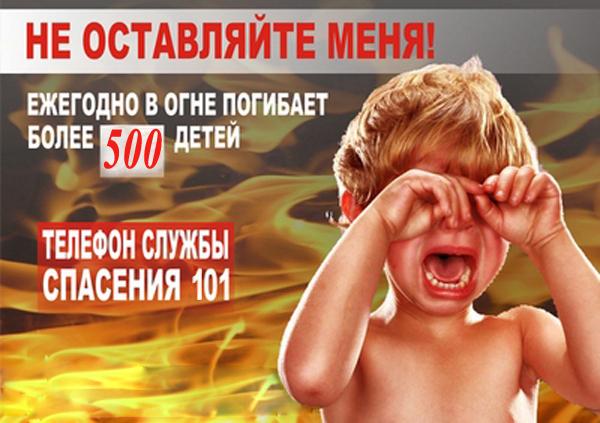 Опасность: дети без присмотра!