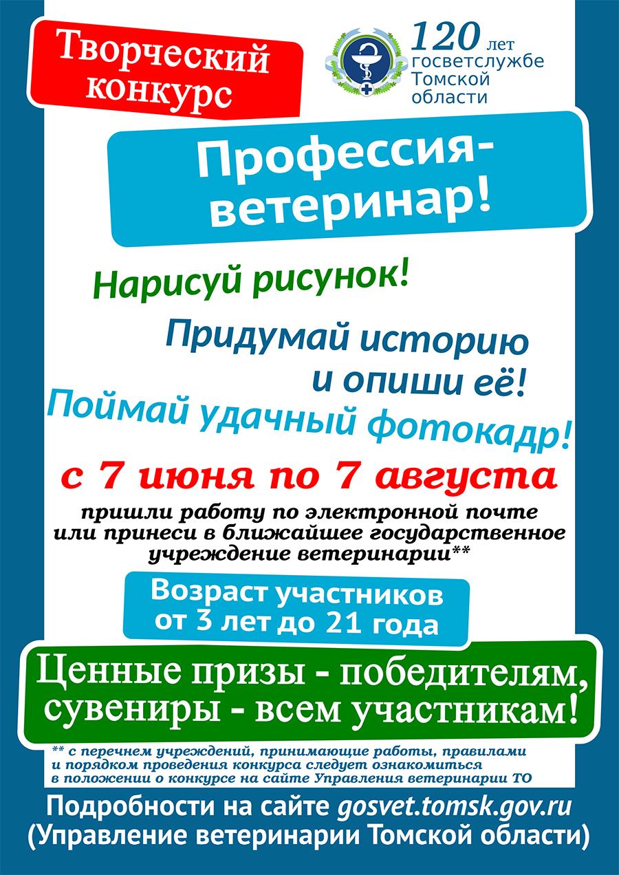 Объявлен творческий конкурс «Профессия — ветеринар»