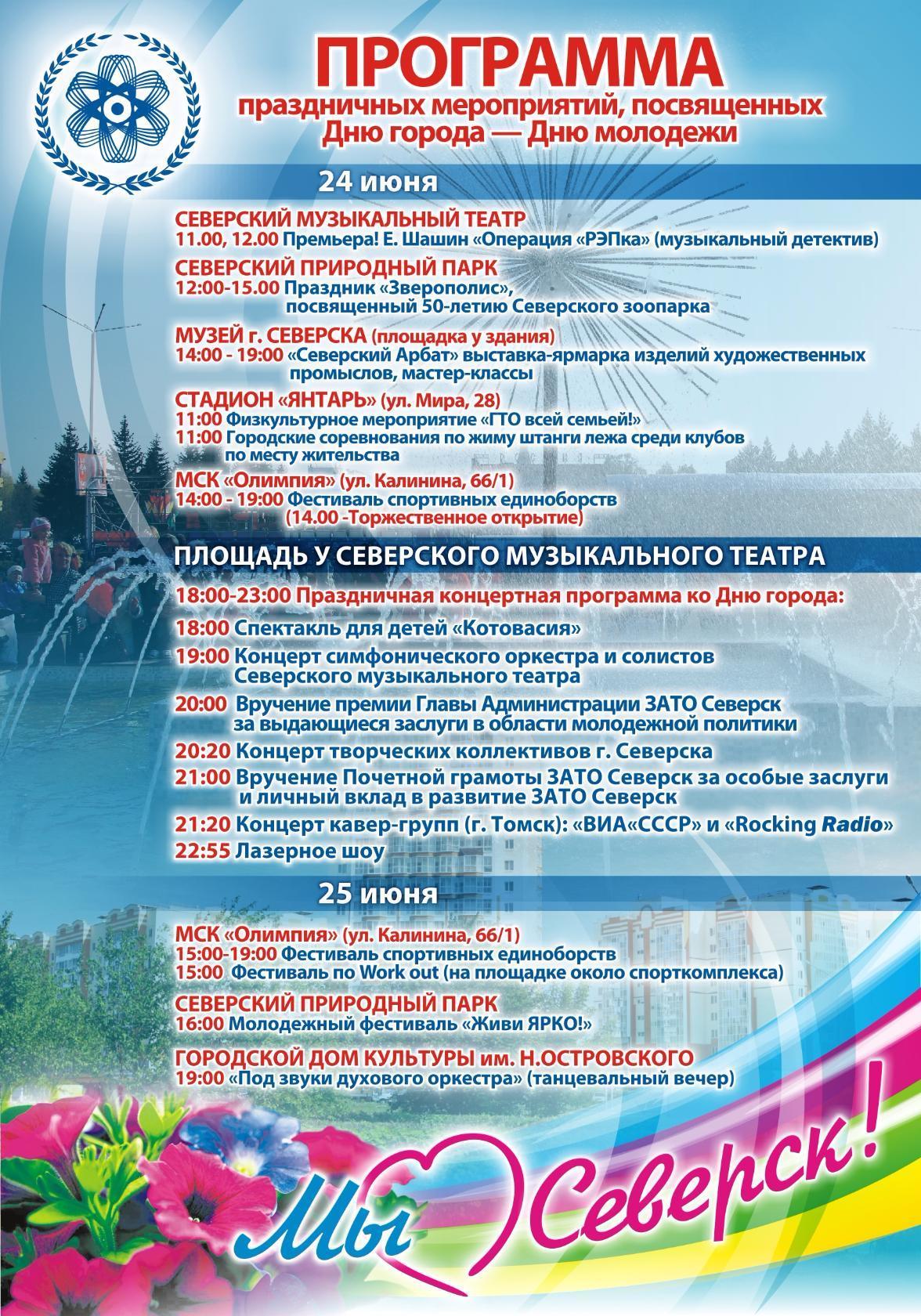 Программа праздничных мероприятий ко Дню города