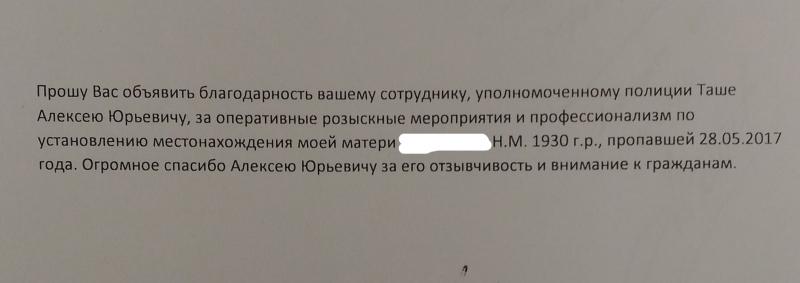 Северчанка поблагодарила сотрудника полиции за помощь в поисках ее матери