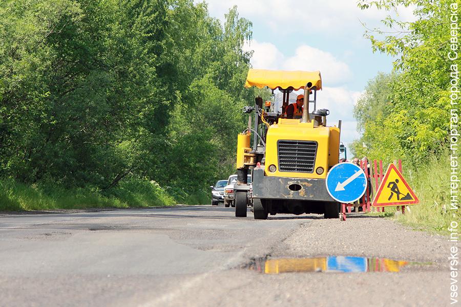 В Северске завершился ремонт дорог по программе «Безопасные и качественные дороги»