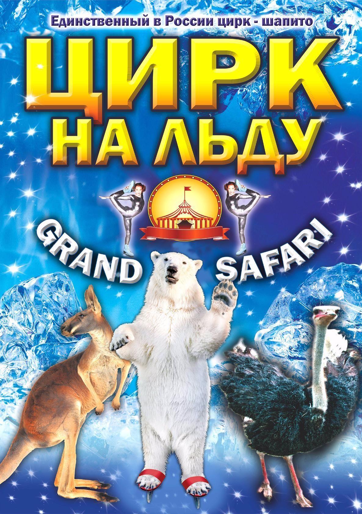 Цирк-шапито на льду «GRAND SAFARI»
