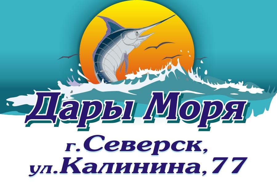 Магазин «Дары моря» теперь работает с 9 утра