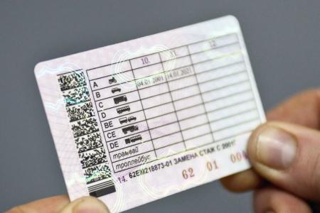 Найдено водительское удостоверение