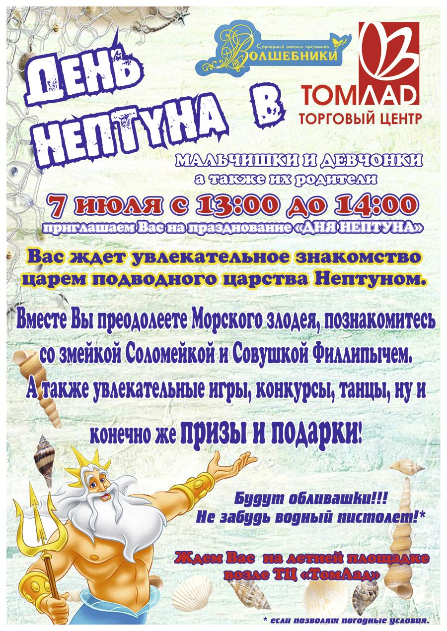 ТЦ ТомЛад приглашает на день Иван Купала!
