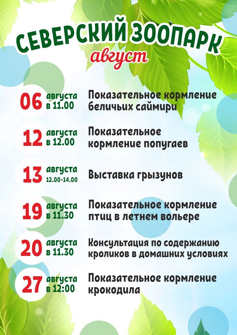 Мероприятия августа в Зоопарке