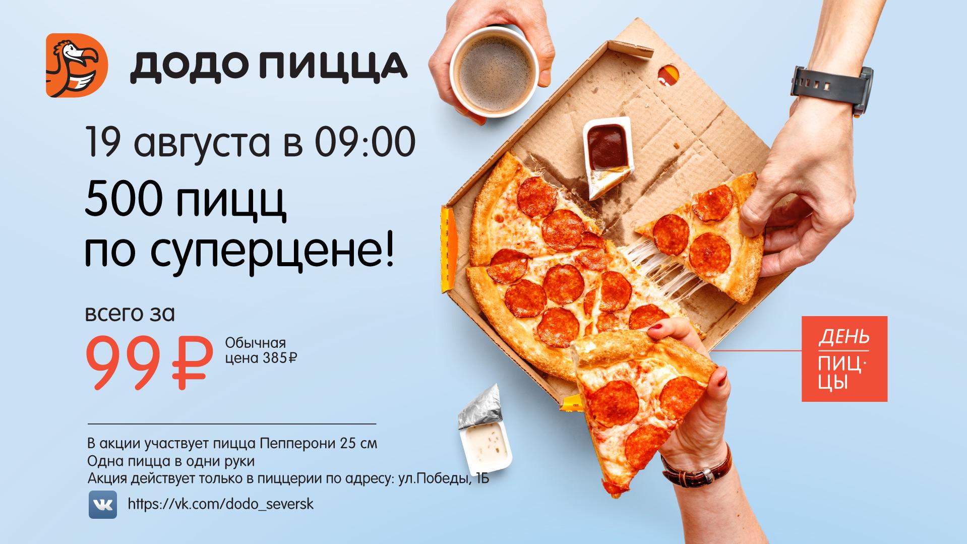 День пиццы в Северске