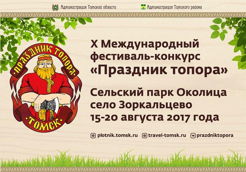Жители Северска смогут бесплатно доехать на фестиваль «Праздник топора»