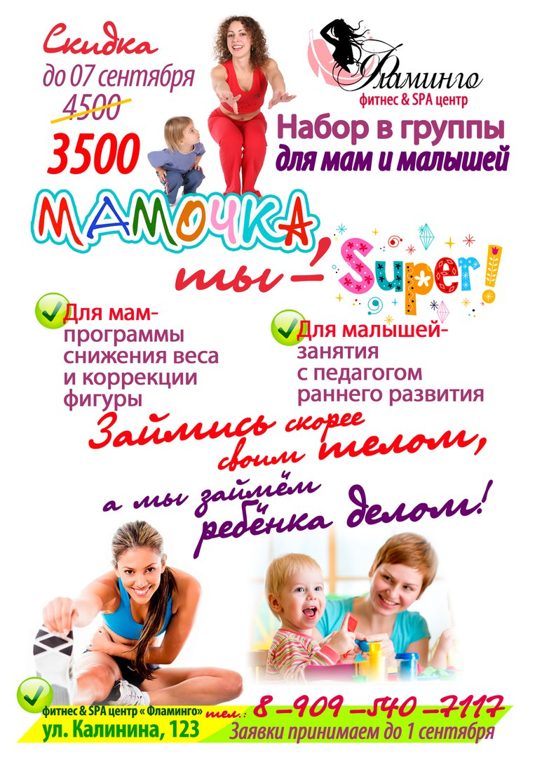 Проект для самых ответственных и продвинутых мам