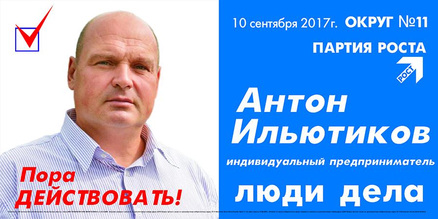 Антон Ильютиков претендует на место депутата