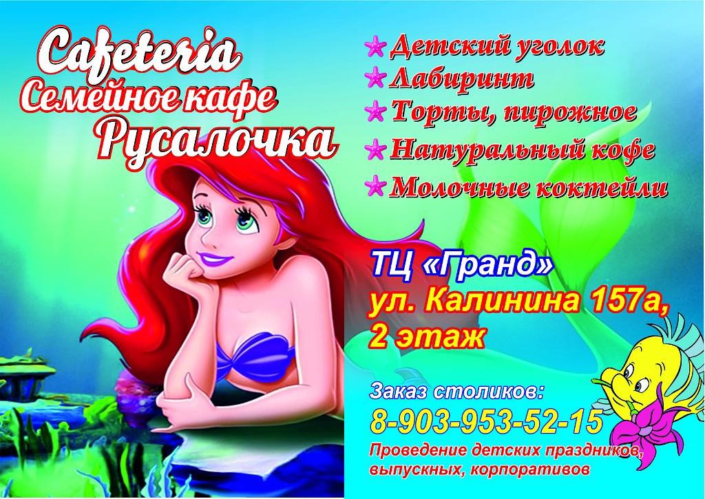 Семейное кафе «Русалочка» приглашает детей и их родителей провести 1 сентября в атмосфере праздника