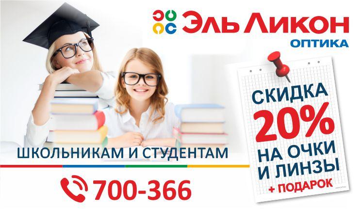 Льготы на очки и линзы для школьников и студентов будут действовать до 25 сентября