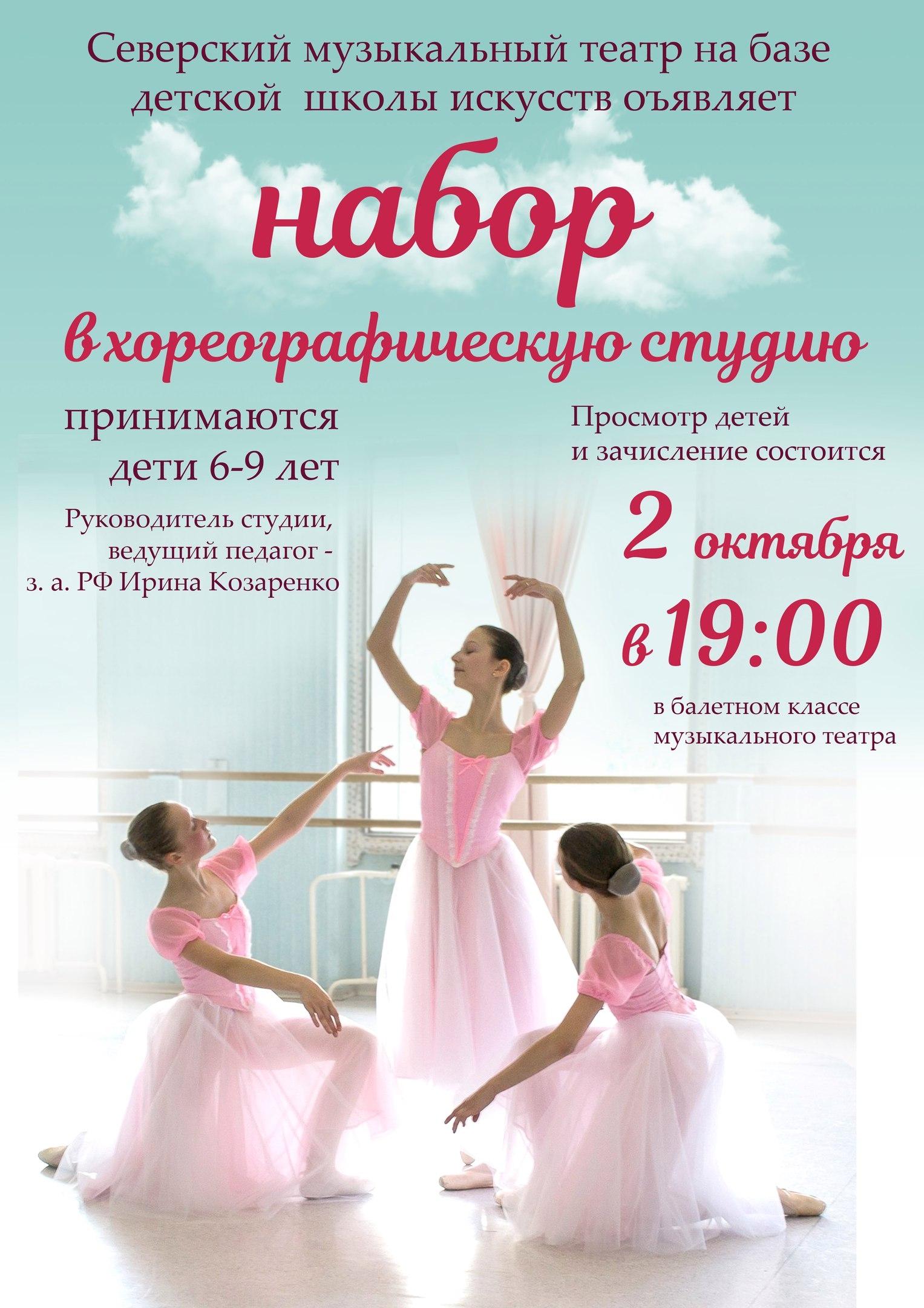 Для будущих балерин