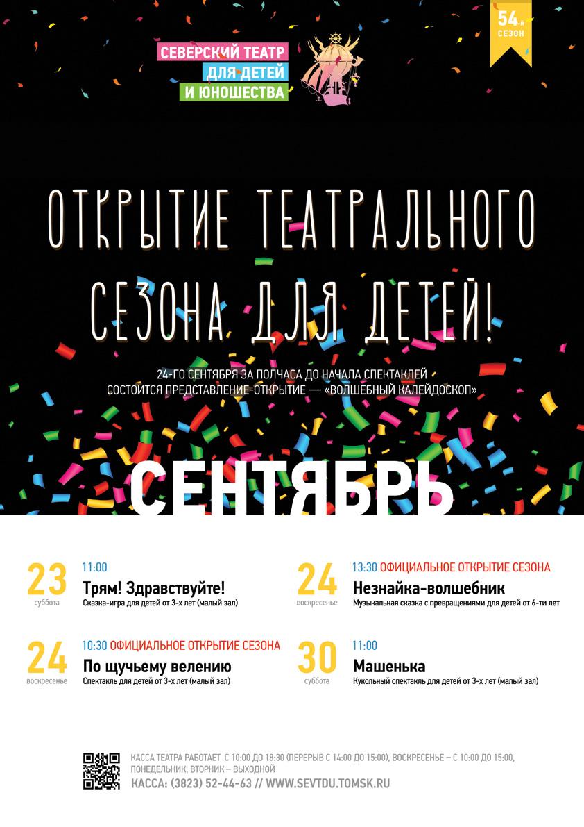 Театр для детей и юношества открывает новый театральный сезон
