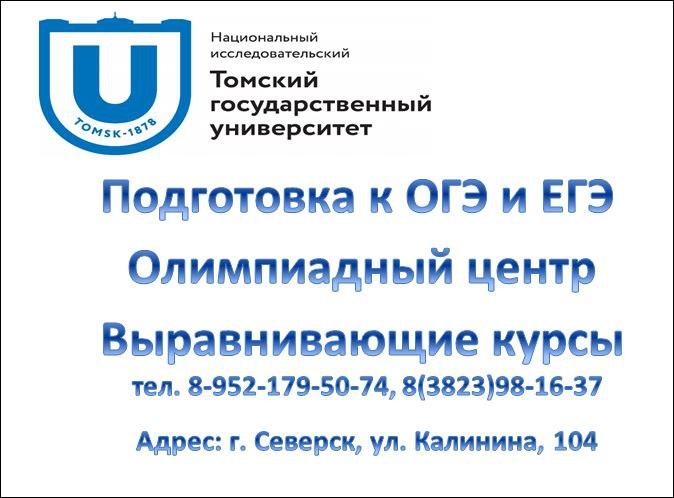 Томский государственный университет открыл набор на подготовительные курсы
