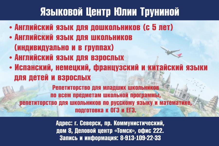 Языковой центр Юлии Труниной