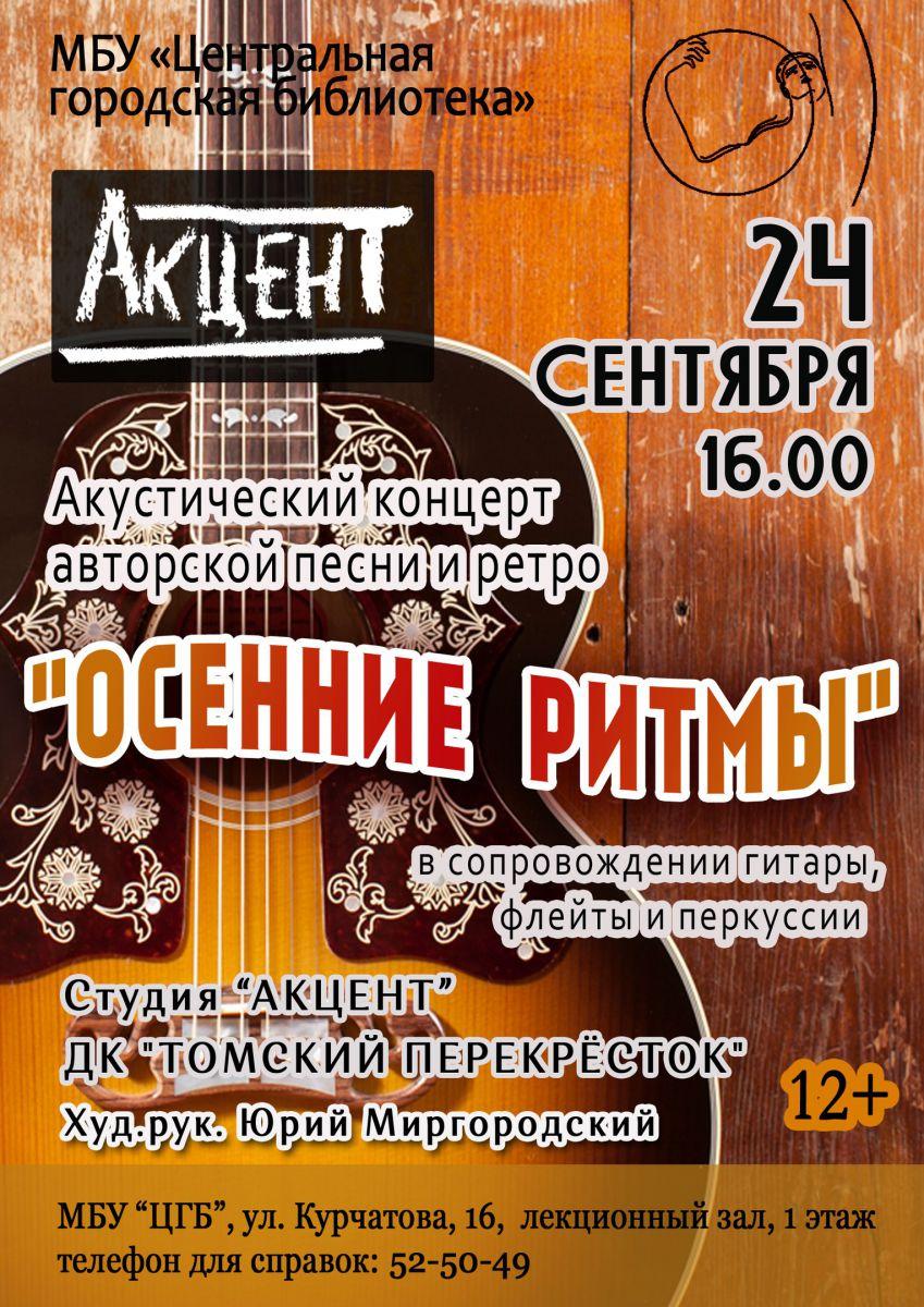 Музыкальная студия «Акцент» в Северске