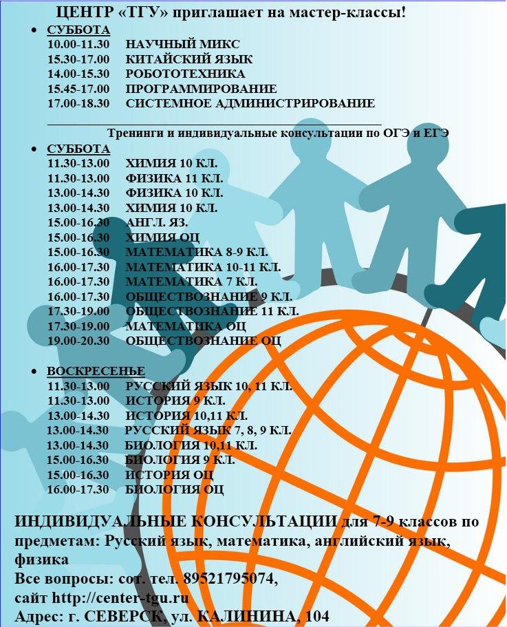 Центр ТГУ продолжает набор учащихся для подготовки к ОГЭ и ЕГЭ