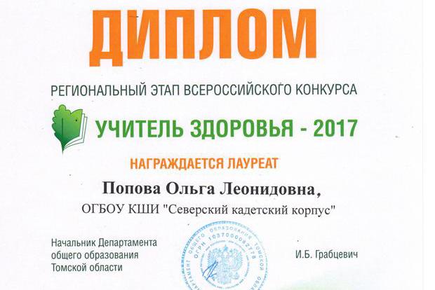 Учитель здоровья России 2017