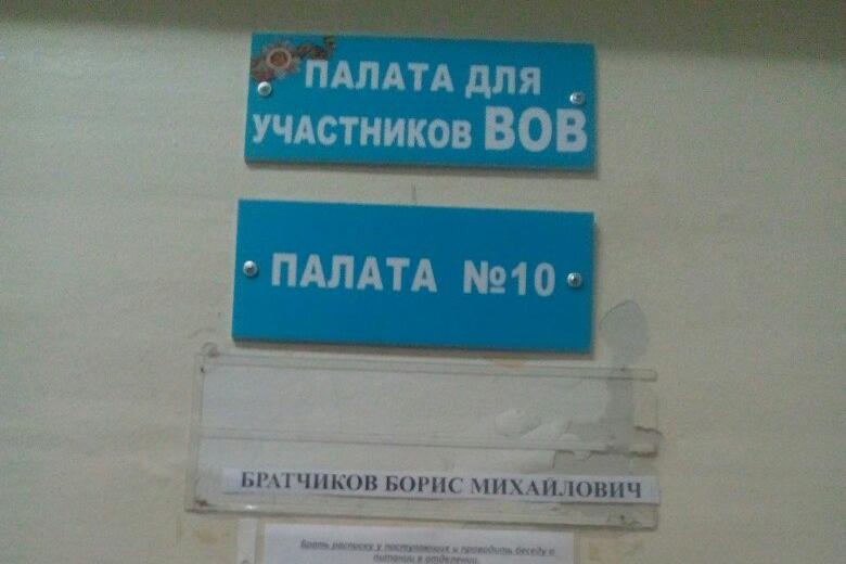 Письмо в редакцию. Палата для ветеранов ВОВ