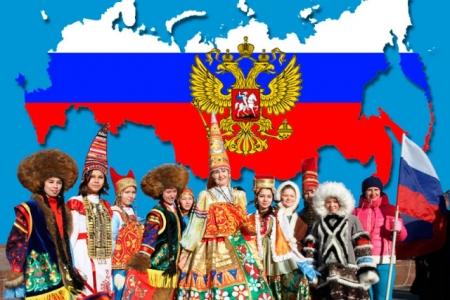 Мы, многонациональный народ России...