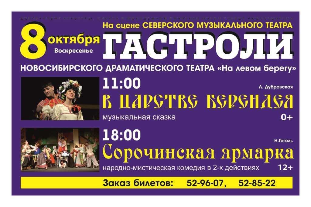 Новосибирские гастроли