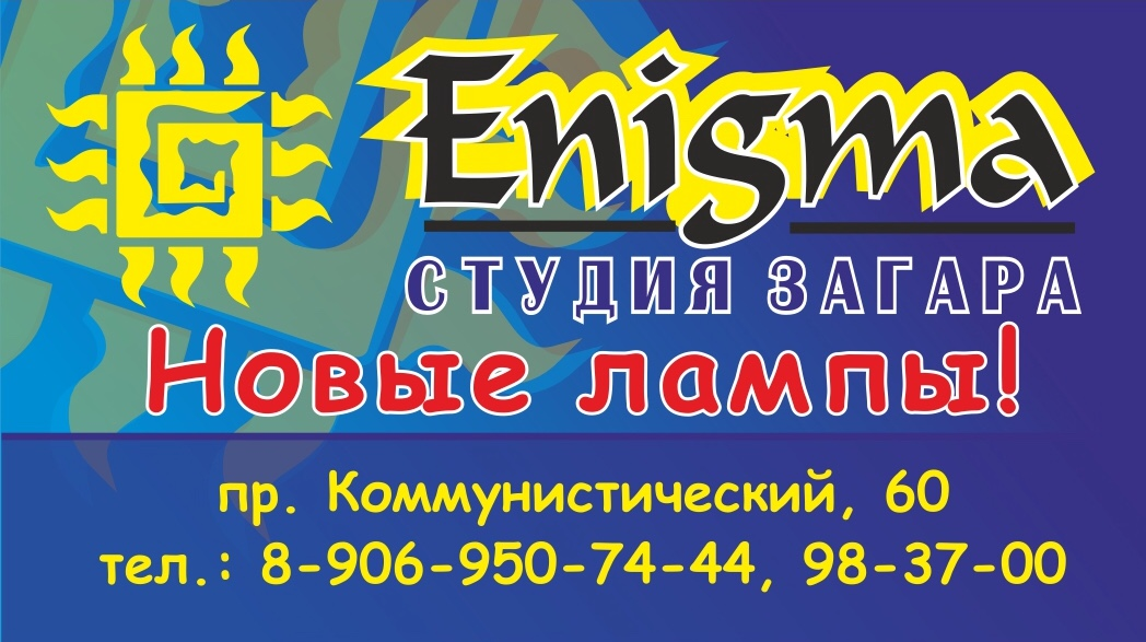 Cтудия загара «Enigma»