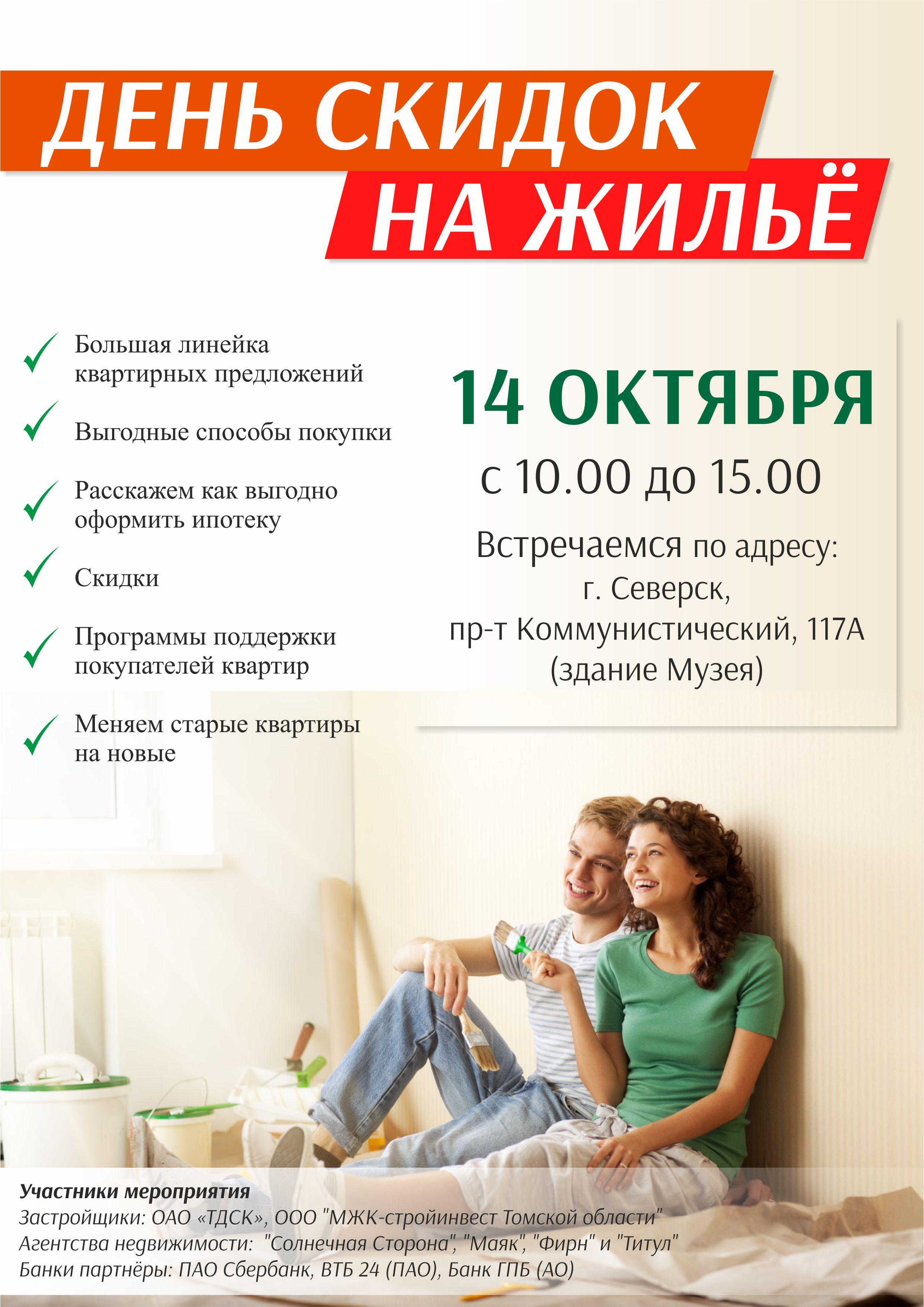 14 октября приглашаем жителей Северска на «День скидок на жилье»