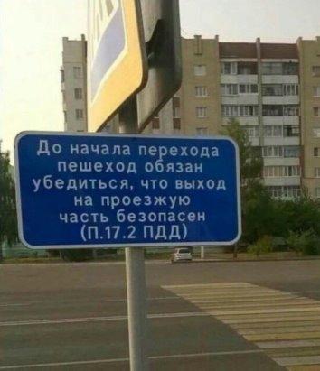 Почему бы не установить такие знаки для пешеходов?