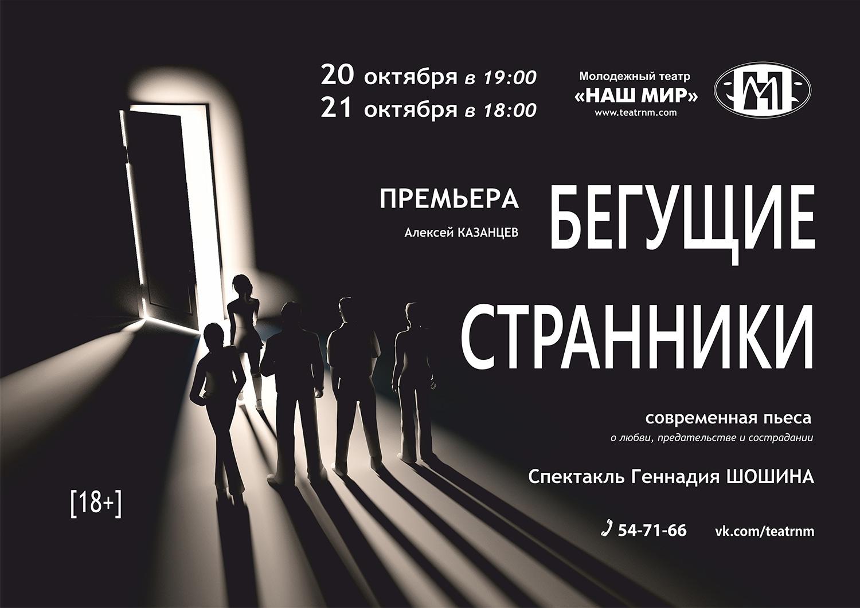 """Премьера! Спектакль """"Бегущие странники"""""""