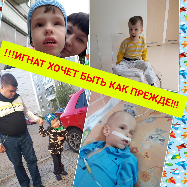 Игнату Пяткову вновь требуется помощь