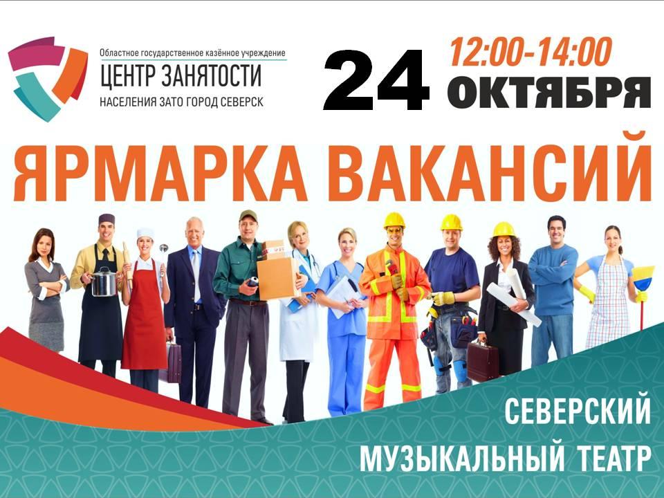 Северчан приглашают на ярмарку вакансий